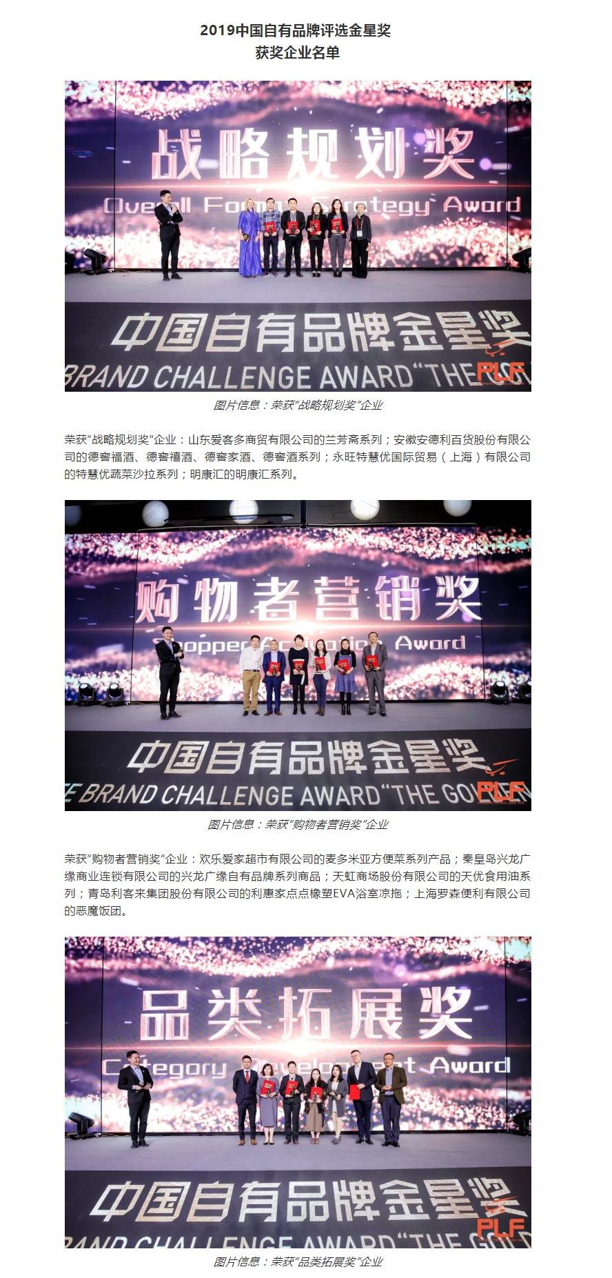 【盛典】中国自有品牌金星奖颁奖晚宴_01.jpg
