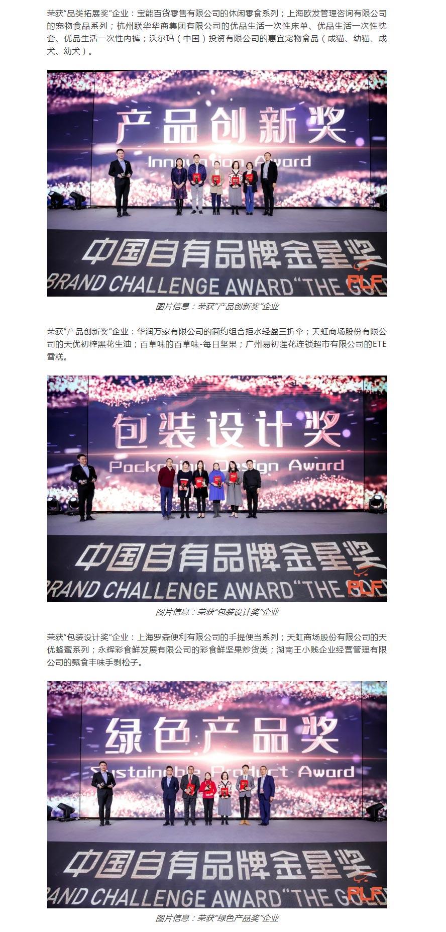 【盛典】中国自有品牌金星奖颁奖晚宴_02.jpg