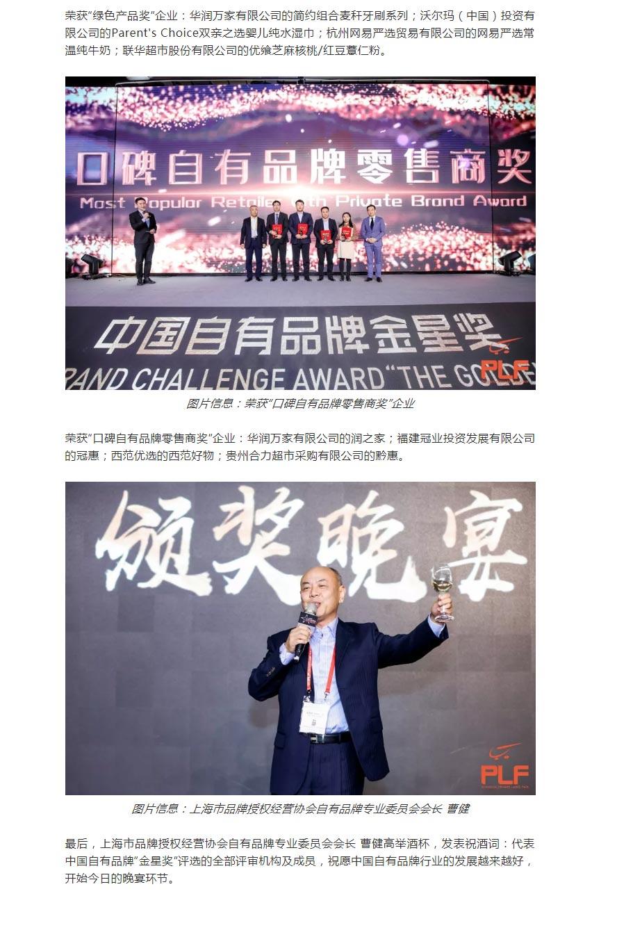 【盛典】中国自有品牌金星奖颁奖晚宴_03.jpg